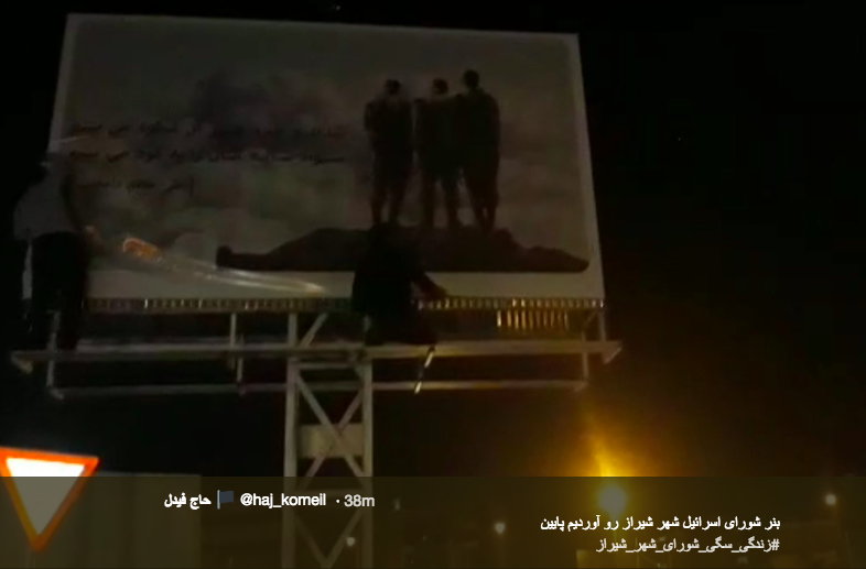 Whoops: A Billboard In Shiraz, Iran, Appears To Commemorate Israeli Soldiers