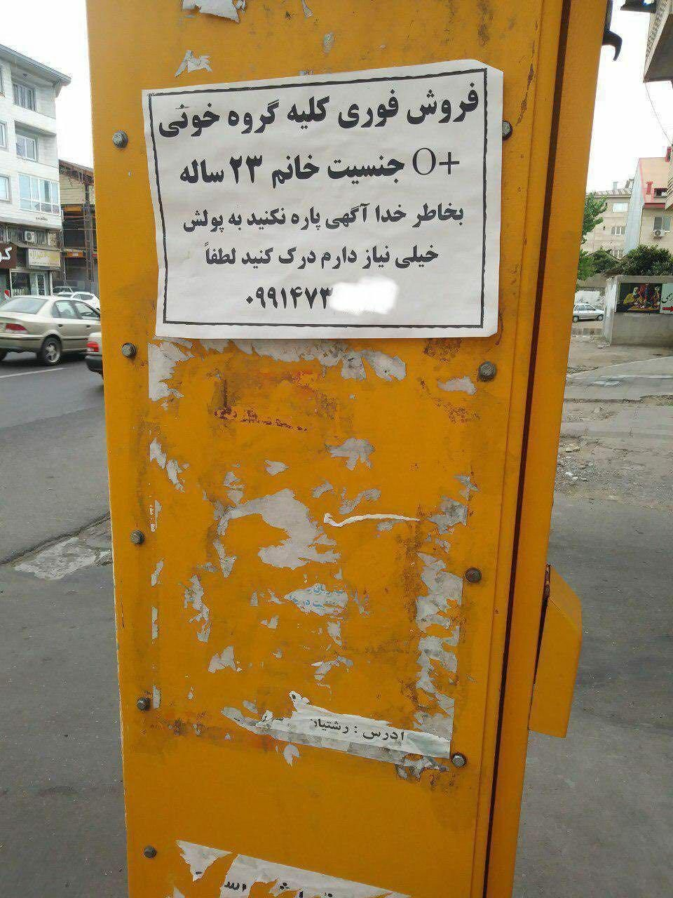 Iranians selling organs to survive