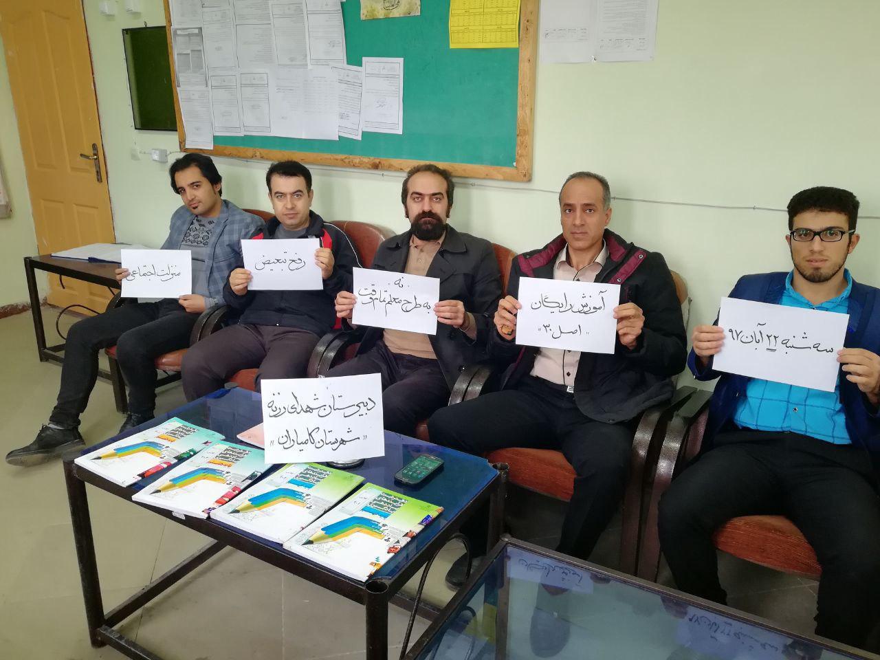 Iran: Nationwide Teacher Strike Amid Deep Growing Economic Crisis