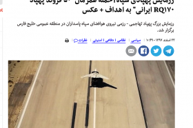 MECRA Report: IRGC - 'To Jerusalem' Drone Operation Showcases Technology And Use Of 50 Drones Simultaneously