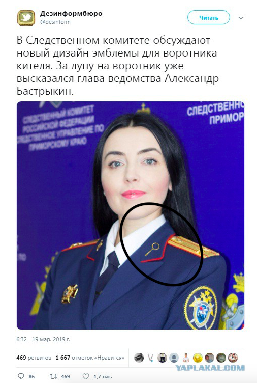 Russians Go Meme Crazy Over Investigative Committee Photo
