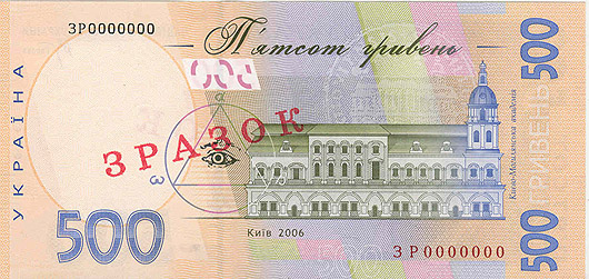 Ukraine Sells One Billion Eurobonds